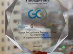 А вот и главный приз - Кубок РБ!!!