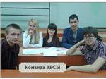 Команда ВЕСЫ - чемпионы УГАТУ GMC-2013